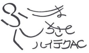 fukudapan5