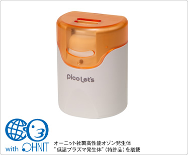 ピコレッツ PLS-1